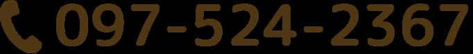 097-524-2367